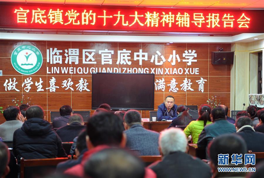 (十九大代表在基层·图文互动)(2)贾向东:让基层党组织全面过硬
