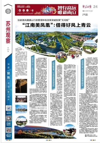 原稿刊发于11月23日《新华日报》
